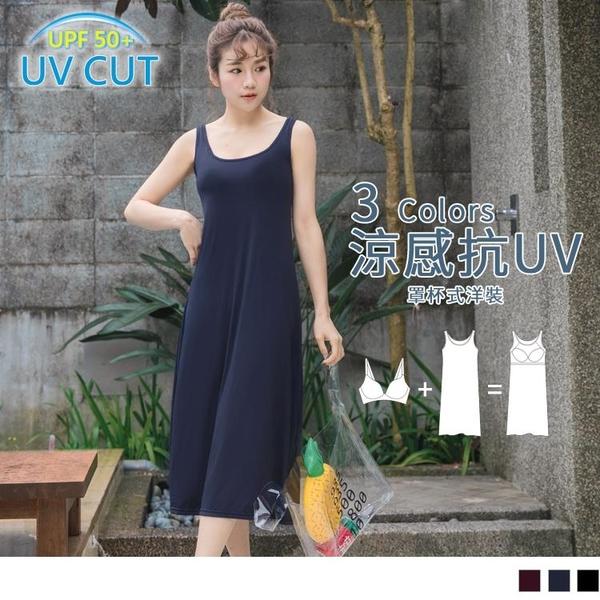 《VB0313》涼感系列~附BRA抗UV零束感寬肩罩杯式洋裝 OB嚴選