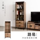 櫥櫃/展示櫃  路易 工業風質感木紋展示...