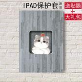 蘋果2018新版ipad air2保護套mini4殼平板輕薄可愛卡通pro10.5寸 年終尾牙交換禮物