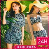免運★梨卡 - 高品質大品牌[爆乳深V+有鋼圈]高腰印花小碎花罩衫連身裙式三件式泳衣比基尼CR309