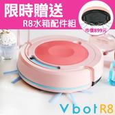 【限時送R8水箱】Vbot 二代 R8 掃地機 智慧型掃地機器人 果漾機(蔓越莓奶霜)