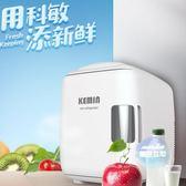 行動小冰箱 13.8L車載迷你型冰箱小型家用宿舍用單人二人世界mini冰箱T 2色