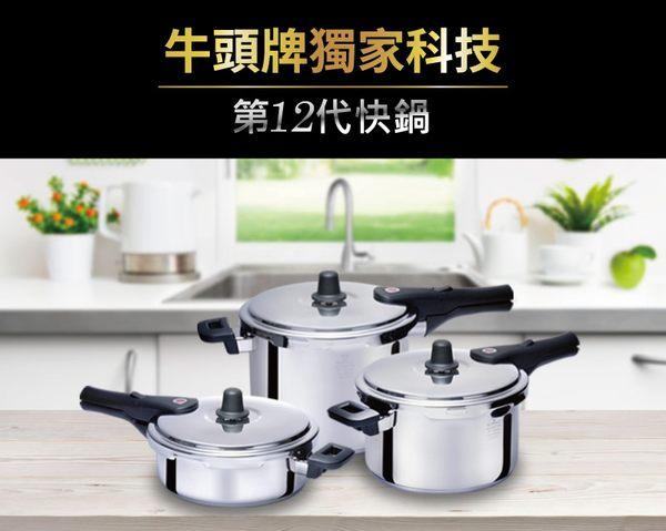 【牛頭牌】雅登快鍋3.5L