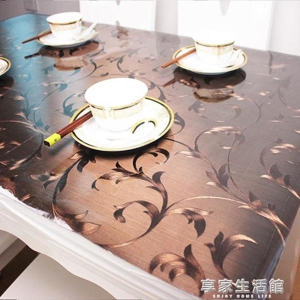 桌布防水防燙防油免洗 pvc軟玻璃塑料台布水晶板長方形茶幾墊桌墊-享家