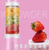 森汁果便攜式榨汁機家用水果小型充電榨汁杯迷你炸果汁機電動學生 創意家居生活館