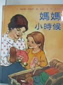 【書寶二手書T1/少年童書_DWA】媽媽小時候_凱薩琳.萊斯基