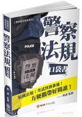 警察法規口袋書 2019警察特考.一般警察考試(保成)