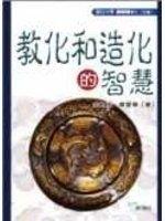 二手書博民逛書店《教化與��化的智慧─中國的智慧15》 R2Y ISBN:9861670173