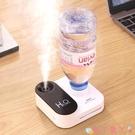加濕器Remax礦泉水瓶加濕器空調房大噴霧usb水瓶座迷你家用靜音臥室小型 愛丫