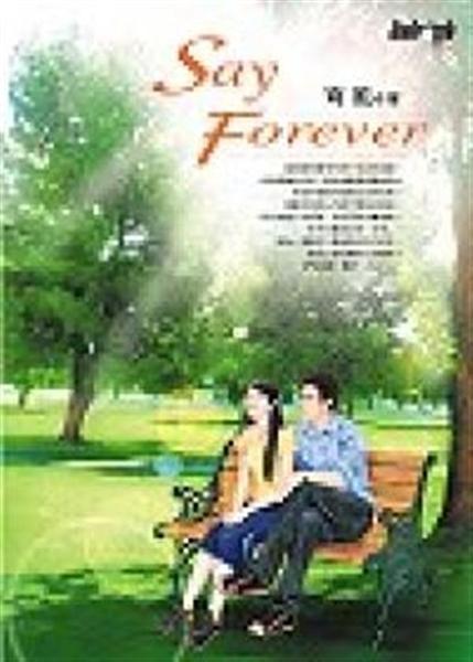 (二手書)Say_Forever