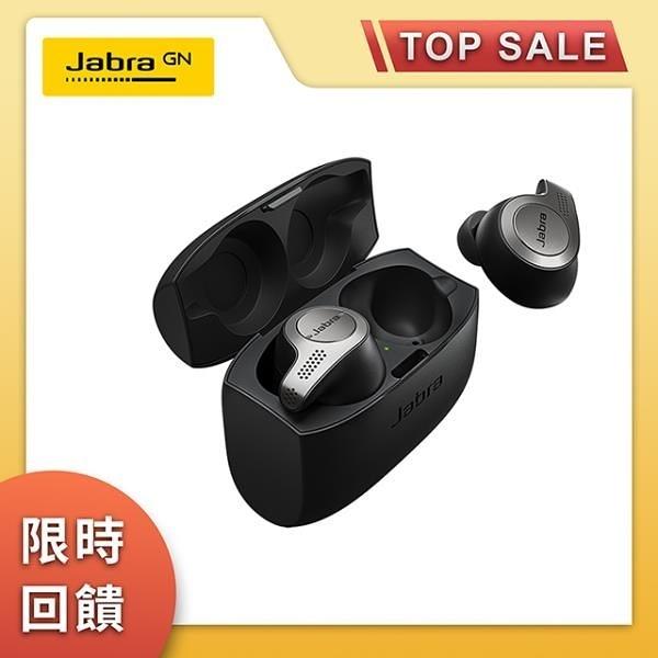 【南紡購物中心】【Jabra】Elite 65t 入耳式全無線藍牙耳機 (鈦黑色)