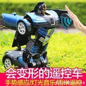 超大感應變形遙控汽車金剛機器人充電動兒童玩具男孩禮物3-6周歲 NMS漾美眉韓衣