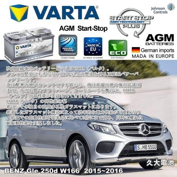 ✚久大電池❚ 德國進口 VARTA G14 AGM 95Ah BENZ Gle 250d W166 2015~2016