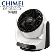 【限時優惠】CHIMEI 奇美 DF-08A0CD DC馬達3D 8吋擺頭循環扇