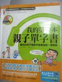 【書寶二手書T1/語言學習_YCN】我的第一本親子單字書_金時安_附光碟
