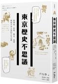 東京歷史不思議:從神話、信仰、風水、地理探索不為人知的千年之謎【城邦讀書花園】