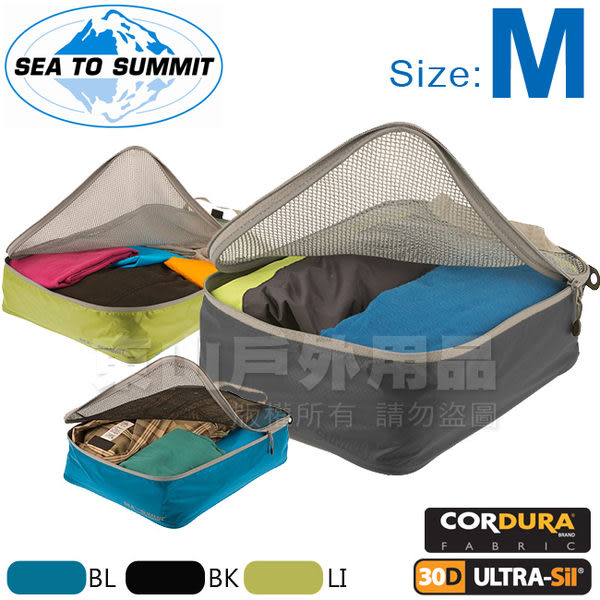 Sea to Summit ATLGMB_M 單層衣物打理包(多色) 衣物整理袋/旅行收納袋/打理袋/襯衫收納