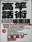 【書寶二手書T6/溝通_OPH】高竿話術首部曲:說得漂亮的場面話_劉瑩