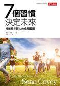 (二手書)7個習慣決定未來:柯維給年輕人的成長藍圖