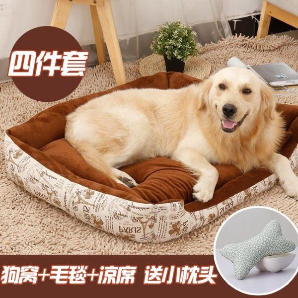 狗窩可拆洗夏天泰迪寵物貓窩金毛狗床墊子小型大型犬狗狗用品四季 【PINKQ】