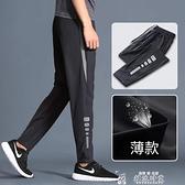 運動褲 運動褲男訓練寬鬆速干休閒長褲夏季薄款冰絲束腳夏天跑步健 芊墨左岸
