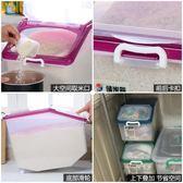 家用防蟲裝米桶儲米箱10kg5kg 30斤50斤防潮米缸面粉收納盒20米面【諾克男神】