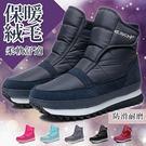 男女款 北海道旅遊雪地魔鬼氈仿羊毛絨保暖防水 太空靴 雪靴 59鞋廊