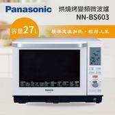 【週末限時折扣↘分期0利率】Panasonic 國際牌 NN-BS603 蒸/烘/烤/微波爐 容量27L 台灣公司貨