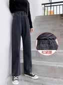 加絨牛仔褲女直筒寬鬆秋冬2020新款高腰垂感煙灰色松緊腰寬管褲子 【雙十二下殺】