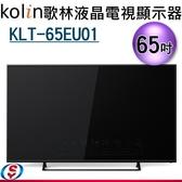 【信源電器】65吋KOLIN歌林4K聯網液晶顯示器KLT-65EU01 不含安裝