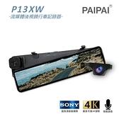 【PAIPAI】12吋雙SONY全屏4K/2196P P13XW 聲控觸控電子式後照鏡行車紀錄器(贈128G記憶卡)