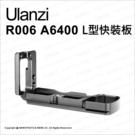 Ulanzi U-Rig R006 A6400 L型快裝板 1/4 3/8 豎拍板 直拍板 SONY 快拆板 冷靴【可刷卡】薪創數位