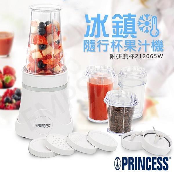 【南紡購物中心】【荷蘭公主PRINCESS】隨行冰鎮杯果汁機 212065W