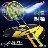 超輕雙拍2支裝家庭學生超鋼性復合羽毛球拍WZ952 【雅居屋】