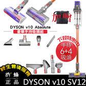 現貨 Dyson Cyclone SV12 V10 6+4 手持工具豪華吸頭組 加贈原廠收納包 雙主吸頭 無線 手持 吸塵器