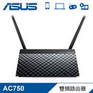 【ASUS 華碩】RT-AC51U  AC750雙頻無線路由器 【贈防潮除濕包】