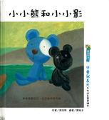 【曬書搶優惠】小小熊和小小影