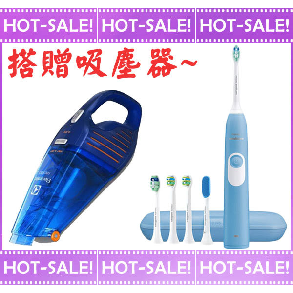 《搭贈乾濕二用吸塵器》Philips Sonicare HX6275 飛利浦 音波震動 電動牙刷 (HX9332/HX9172精簡版)