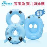 寶寶魚嬰兒游泳圈寶寶充氣救生圈