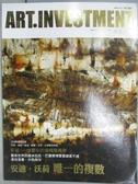 【書寶二手書T4/雜誌期刊_ZGS】典藏投資_試刊號9_安迪沃荷唯一的複數等