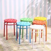 凳子 椅子 圓凳子家用塑料餐椅加厚成人高凳小板凳時尚創意餐桌椅子現代簡約 巴黎春天