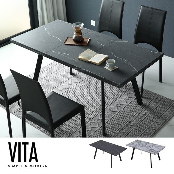 Vita 簡約石紋伸縮餐桌/工作桌(仿大理石紋/二色可選)【DD House】