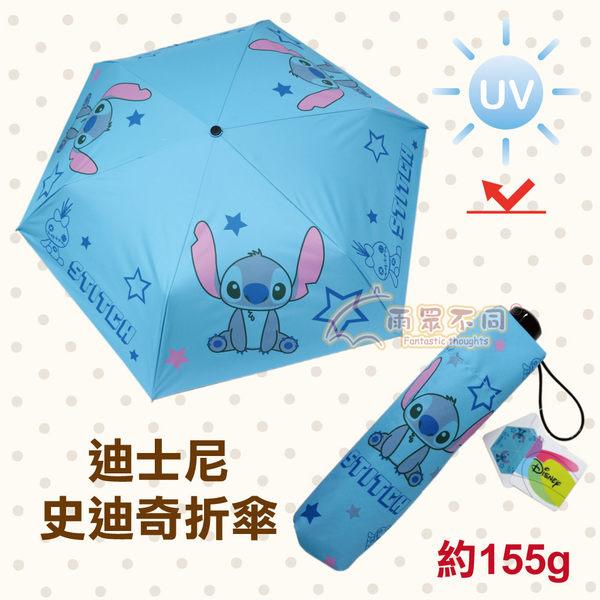 【Disney雨傘】迪士尼史迪奇折傘-防曬輕巧三折傘