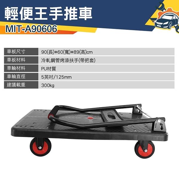 【儀特汽修】摺疊推車 拉貨車 MIT-A90606     拖板車 輕巧好攜帶