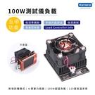 POWER-Z USB PD高精度測試儀 KT002 100W 負載模組