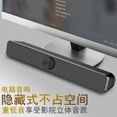 [花戀小舖] V-193電腦音響臺式長條音箱筆記本家用桌面手機迷你小低音炮