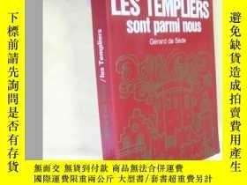 二手書博民逛書店法文原版罕見Les templiers sont parmi nous (l énigme de Gisors).