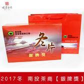 2017冬 南投茶商公會 冬片茶銀牌獎  峨眉茶行