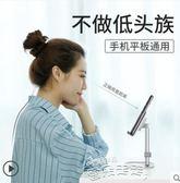 手機支架倍思手機支架桌面懶人支架ipad平板電腦通用支架床頭看電視抖音視頻 【時髦新品】