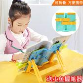 簡易閱讀架折疊放書器神學生書夾看書夾書支架兒童矯正姿勢讀書架HPXW中秋搶先購598享85折
